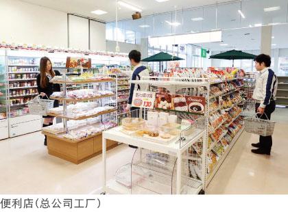 Shop (Main plant)