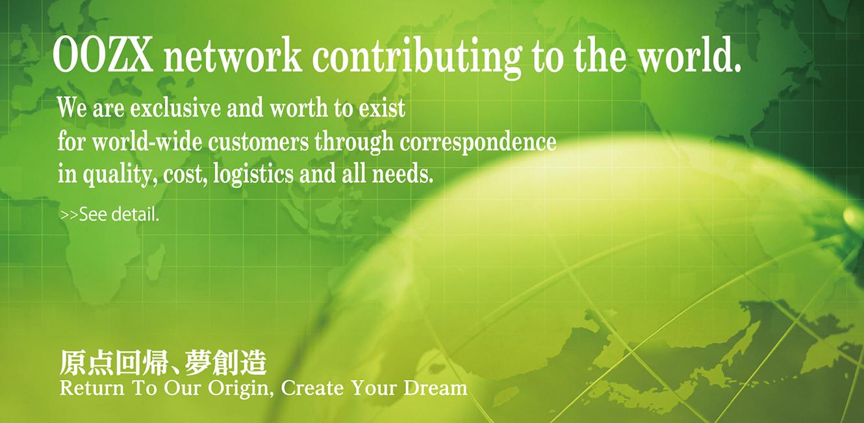 世界を支えるOOZXネットワーク